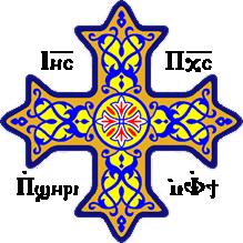 Coptic_Cross_Large.png