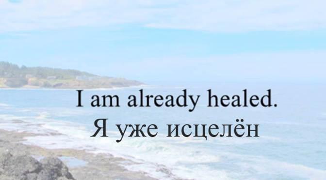 Healing Declarations in Russian